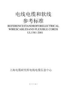 UL1581标准中文版