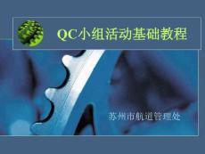 qc小组活动基础教程