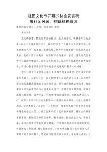 [演讲致辞]社团文化节开幕式协会发言稿