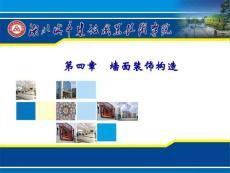 墙面装饰构造 PPT素材