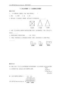 七年级数学从视图到立体图形测试题(华东师大版)