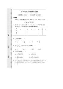 初中一年级上学期数学期中试题(华师版)