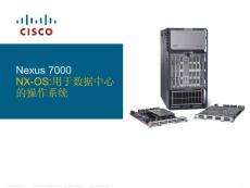 思科Nexus_7000入门经典