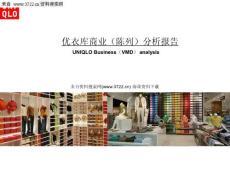 优衣库服装商业陈列分析报告(PPT 31页)