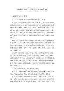 专利技术转让合同谈判计划书(受方)