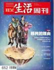 [封面故事]移民的理由《三联生活周刊》2011年10月10日