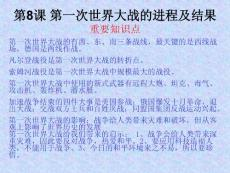 华师大版历史九下第9课《列宁领导的社会主义革命与建设》ppt课件