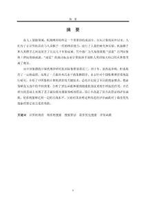 [硕士论文精品]中国象棋计算机博弈中搜索算法的研究与改进