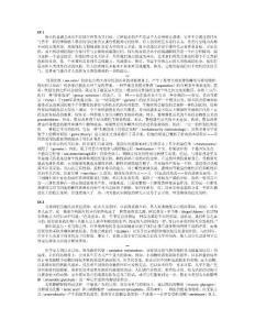 新东方GRE黄皮阅读理解翻译