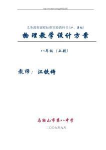 沪粤版八年级物理上册教案及练习题