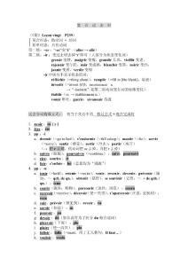 【法语学习】《简明法语教程》笔记整理 共(15页)