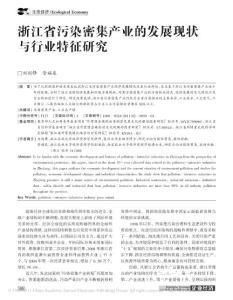 浙江省污染密集产业的发展现状与行业特征研究