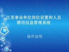 江苏事业单位岗位设置和人员聘用信息管理系统