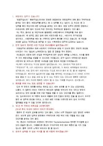 【其他语言学习】韩语面试 共(20页)