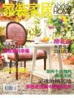 [整刊]《家装家居》2011年11月第68期
