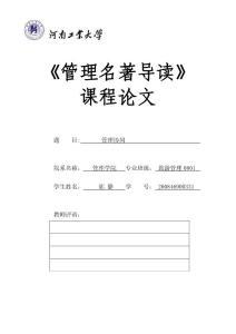 河南工业大学管理学论文