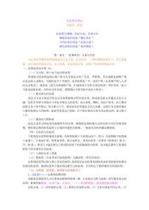 【司法考试】2011司考必备李建伟彩色笔记(共79页)