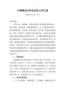 乡镇创先争优汇报(2011年9..