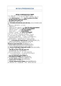 新目标九年级英语语法总结