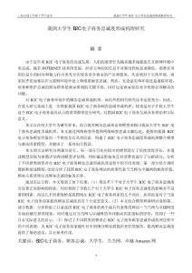 [论文]我国大学生B2C电子商务忠诚度形成机理研究