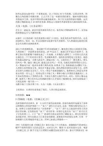 cctv电视指南精品电影之数字飙榜