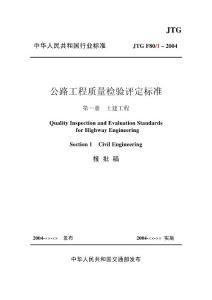 JTGF80//1-2004公路工程质量检验评定标准