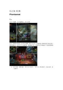 幻之旅_幻象_[Phantasmat]中文图文攻略