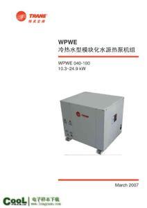 [特灵样本]WPWE系列_冷热水型模块化水源热泵机组