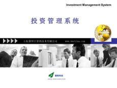 投资管理系统