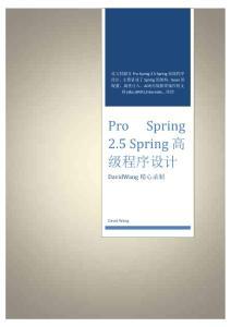 【精品】Spring高级程序设计