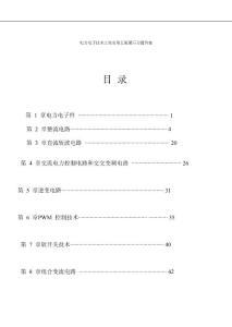 王兆安电力电子技术第五版课后习题答案