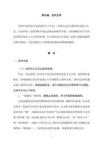 中国古代文学笔记(第九编  近代文学 上)