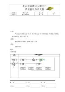 【管理精品】物流公司质量管理体系文件--配送到厂作业指导书