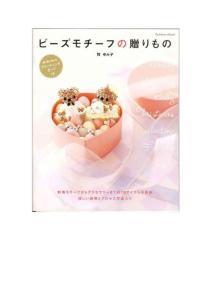 日文 可爱的串珠小物