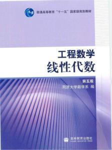 同济线性代数教材(第五版)