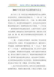 2011年党支部书记述职报告范文