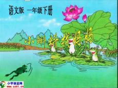 语文S版一下《小蝌蚪找妈妈》课件汇集