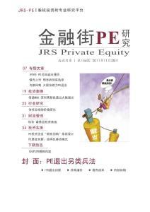 金融街PE研究第154期