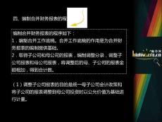 CPA 《会计》郑庆华 专题 合并财务报表 3