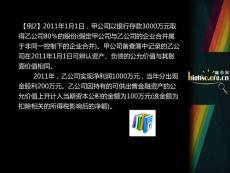 CPA 《会计》郑庆华 专题 合并财务报表 5
