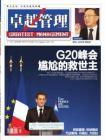 《卓越管理》2011年11月刊(2)