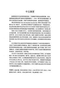 雄县地热供暖工程及CDM机制应用研究