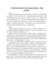 《中等职业学校培养学生综合职业能力的研究》课题研究报告