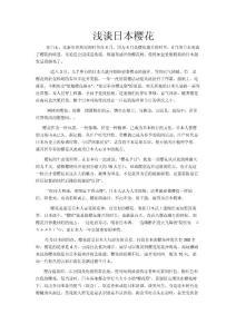 日本樱花论文