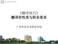 翻译基础知识英汉传统文化中的性别歧视