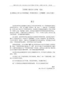全国硕士研究生入学统一考试北京邮电大学813管理基础(管理学部分)大纲解析(2012年版)