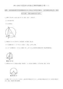 2011-2012年武汉市九年级元月调考数学考前练习-圆(二) 数学培优网版