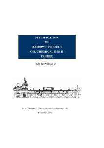 16500化学品油船技术规格书(中英文对照版)