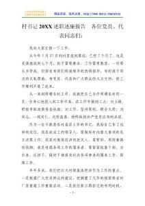 村书记20XX述职述廉报告  各位党员、代表同志们: