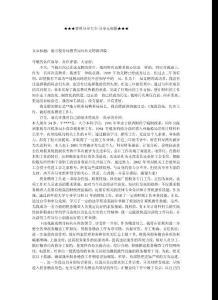 ★竞职演讲-地方税务局稽查局局长竞聘演讲稿